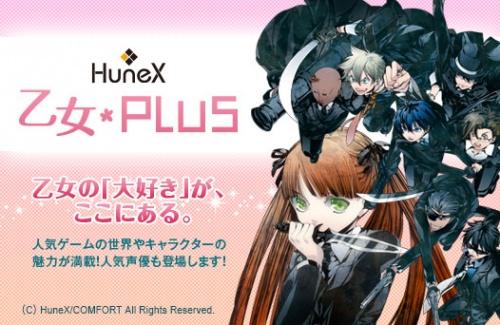 HuneX乙女PLUS