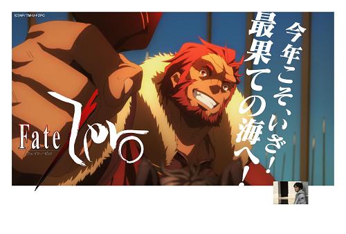 ミクシィ年賀状『Fate/Zero』ライダー
