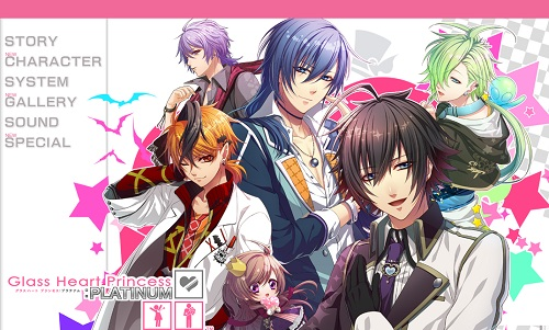 『Glass Heart Princess :PLATINUM』公式サイトより