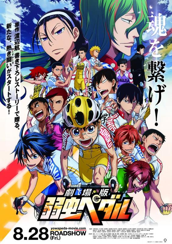 自転車の インターハイ 自転車 2014 ロードレース : 劇場版 弱虫ペダル』渡辺航 ...