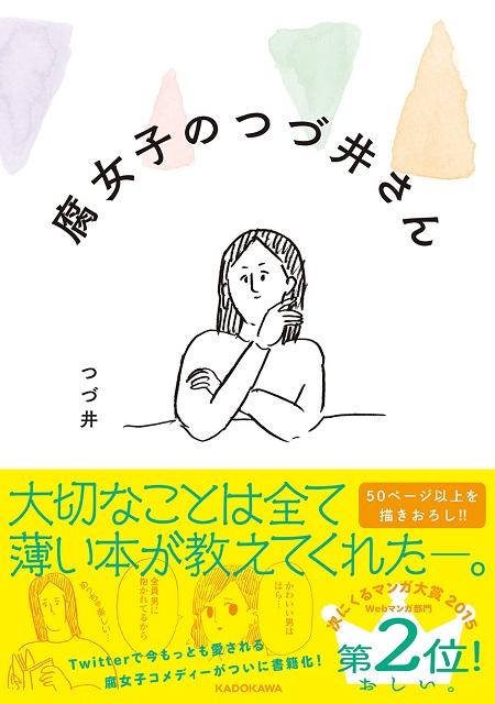 tsudui_01
