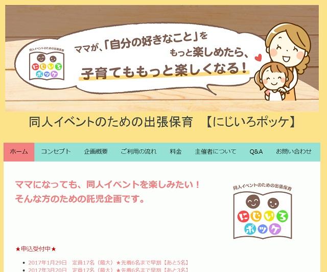 doujin_hoiku_01